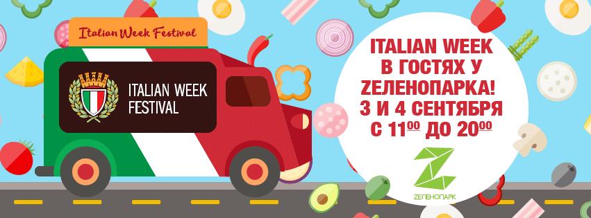 Italian Week в Зеленопарке