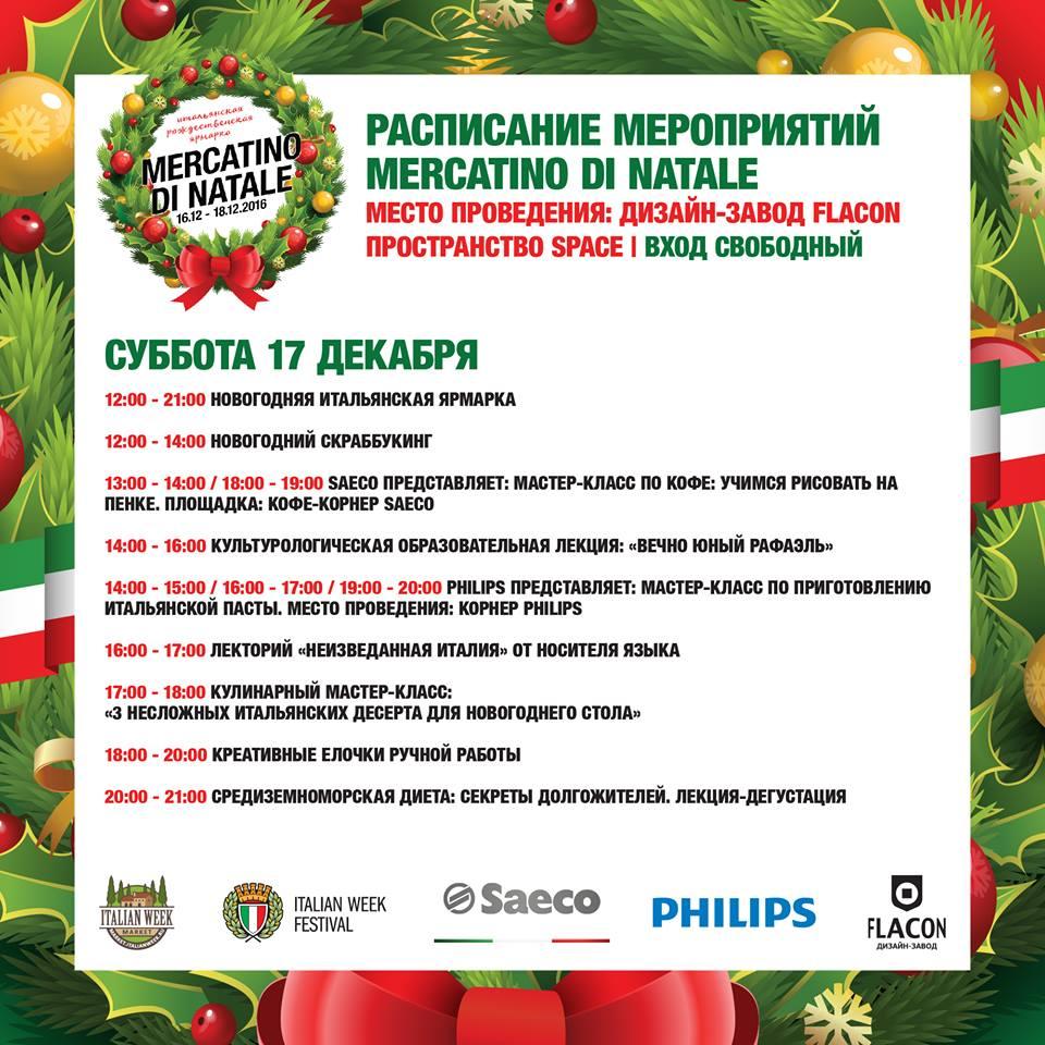 """Erbario Toscano"" наItalian Week Festival 16-18 декабря"