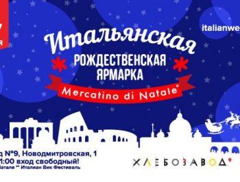 Небанальные подарки к Новому Году на Italian week festival