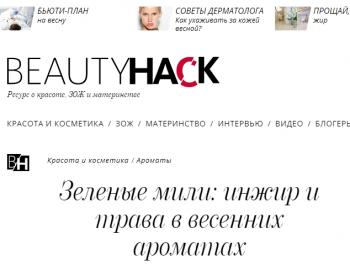 BeautyHack: Зеленые мили: инжир и трава в весенних ароматах