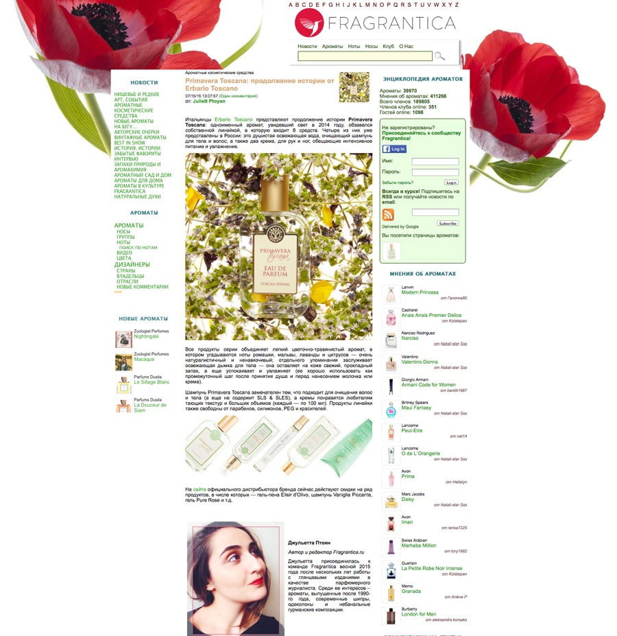 Fragrantica.ru: Primavera Toscana - продолжение истории от Erbario Toscano