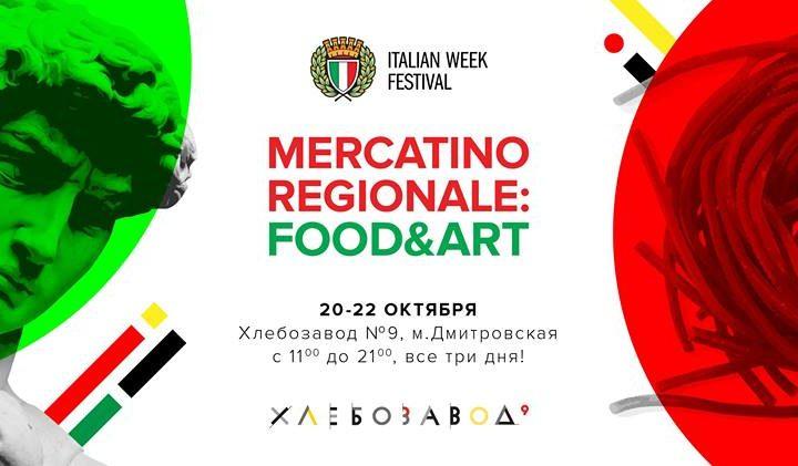 Mercatino Regionale: Fооd&Art
