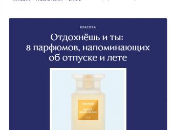 Wonderzine: Отдохнёшь и ты – 8 парфюмов, напоминающих об отпуске и лете