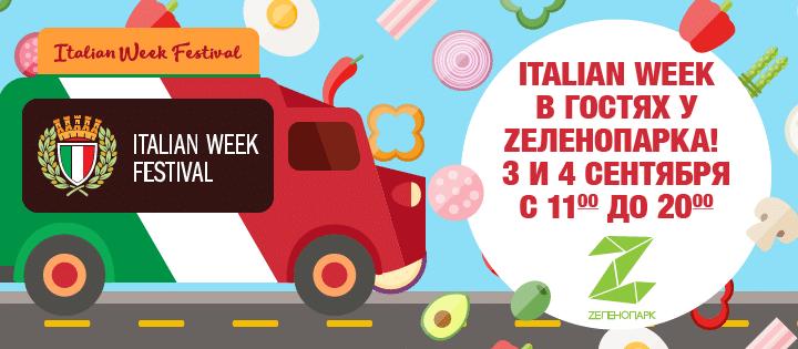 Italian Week Festival в гостях у Зеленопарка