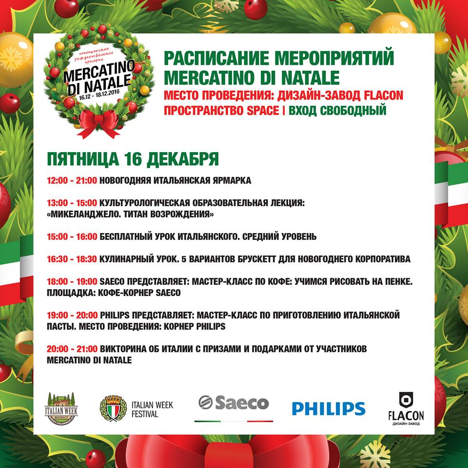 Italian Week Festival 16-18 декабря. Маркет. Фестиваль. Флакон