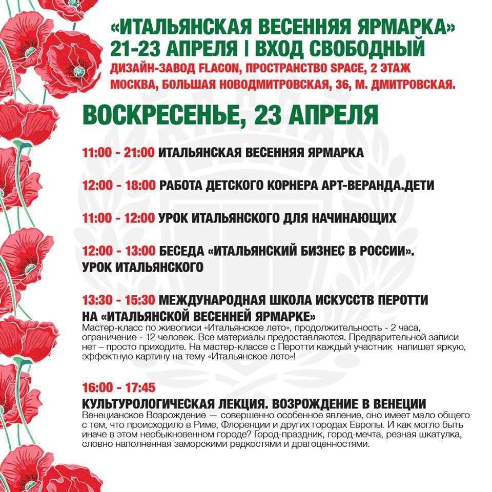 """Весенняя ярмарка """"Italian Week"""" 21-23 апреля на Флаконе"""
