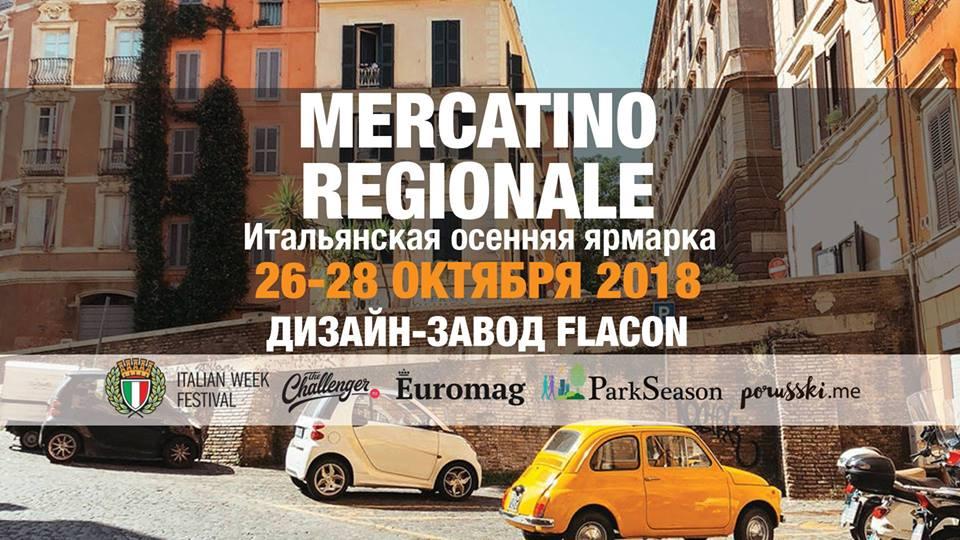 Mercatino Regionale: итальянская осенняя ярмарка