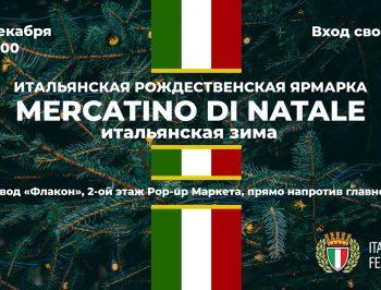 Erbario Toscano на MERCATINO DI NATALE 20-22 декабря