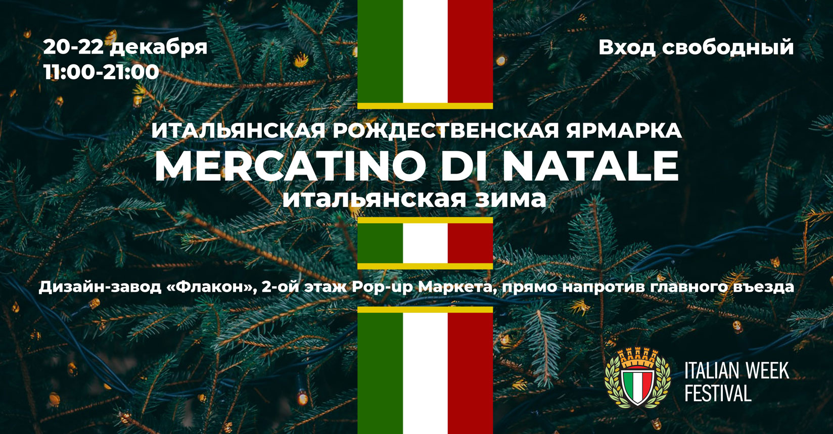 Mercatino di Natale. Итальянская зима