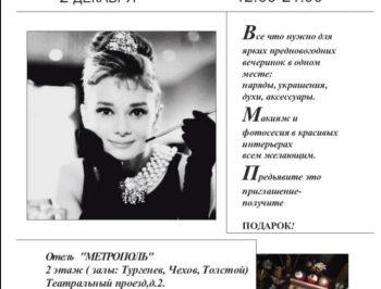 Erbario Toscano на Fashion-маркет Кино и мода