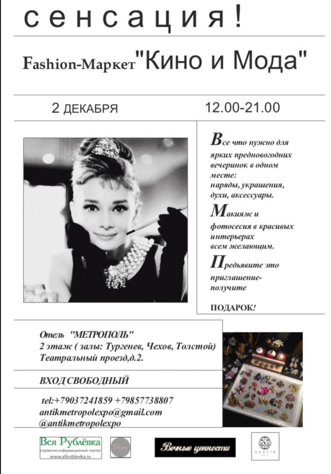 Fashion-маркет Кино и мода