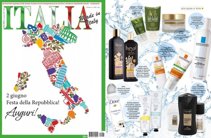 Журнал Италия июнь 2017