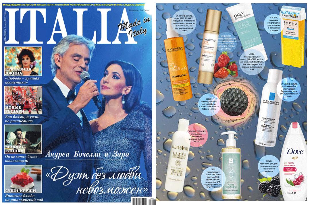 Журнал Италия июль 2017