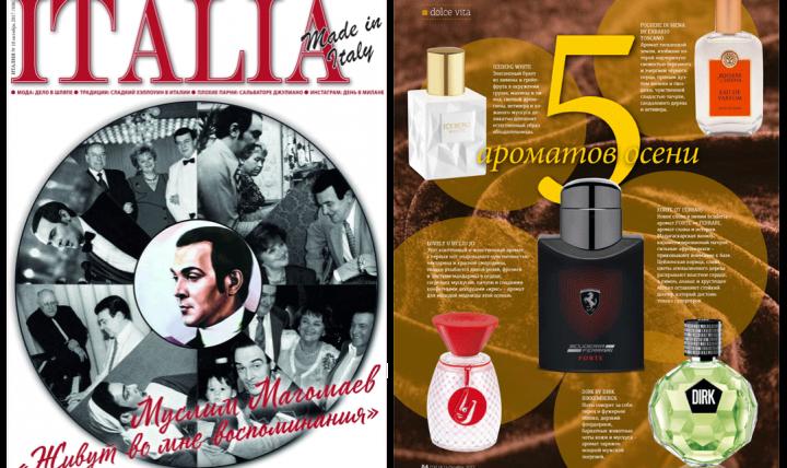 Журнал Italia – 5 ароматов осени