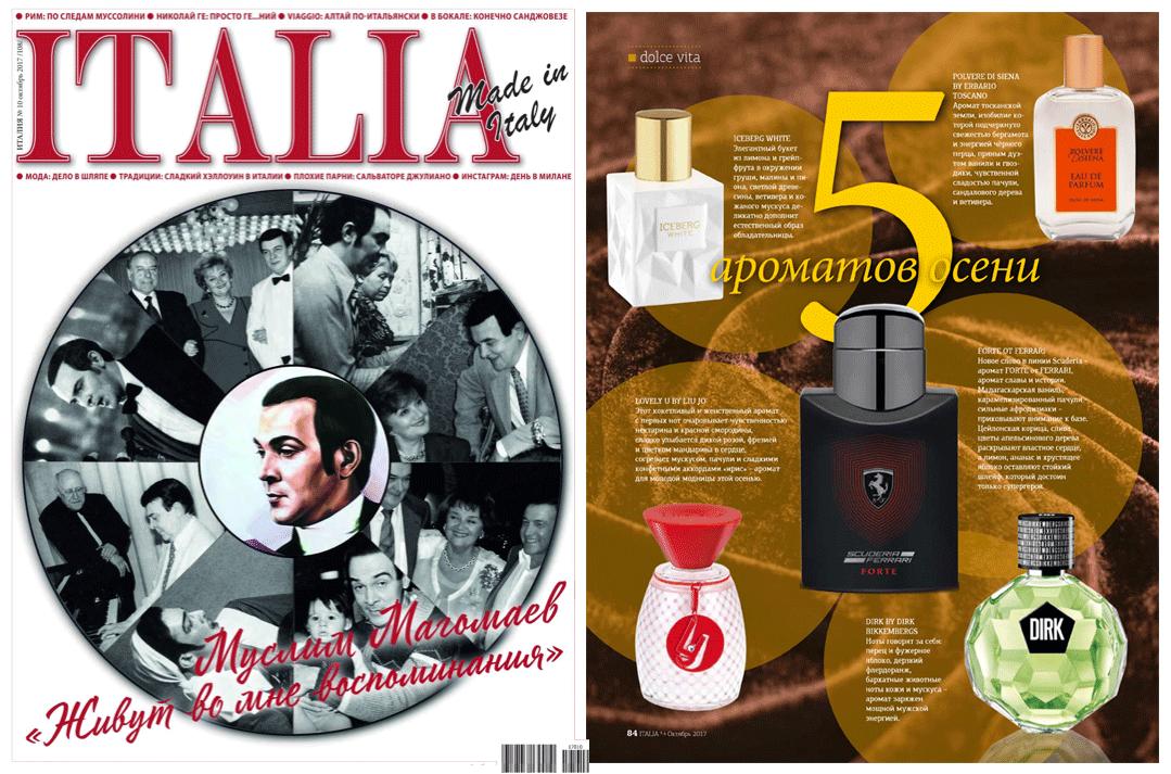 Журнал Италия октябрь 2017