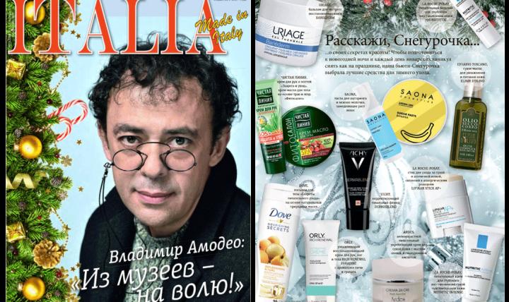 «Erbario Toscano» в журнале Italia – Расскажи, Снегурочка…