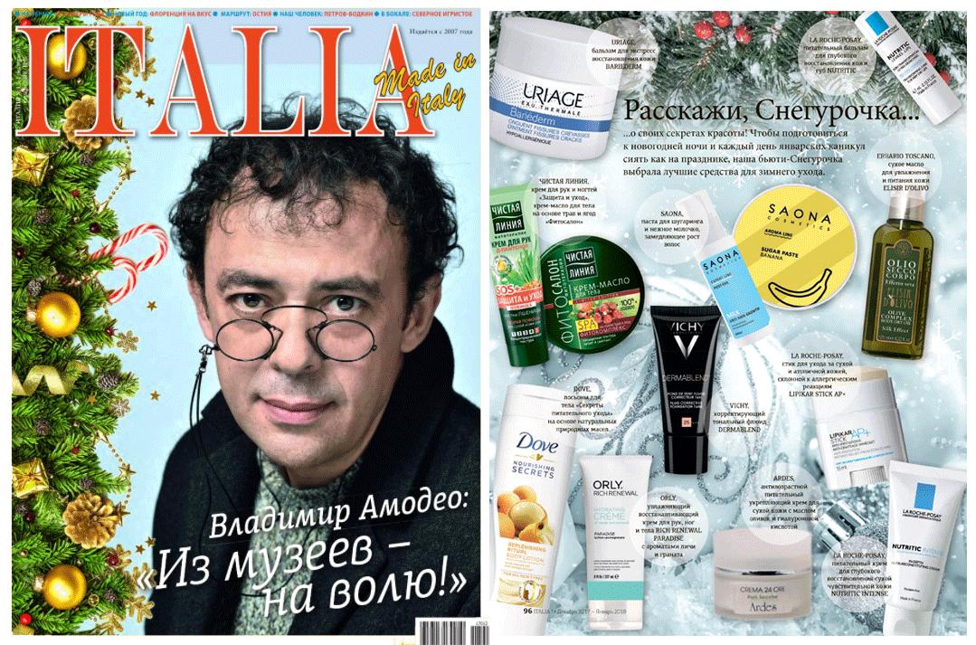 Журнал Италия декабрь 2017