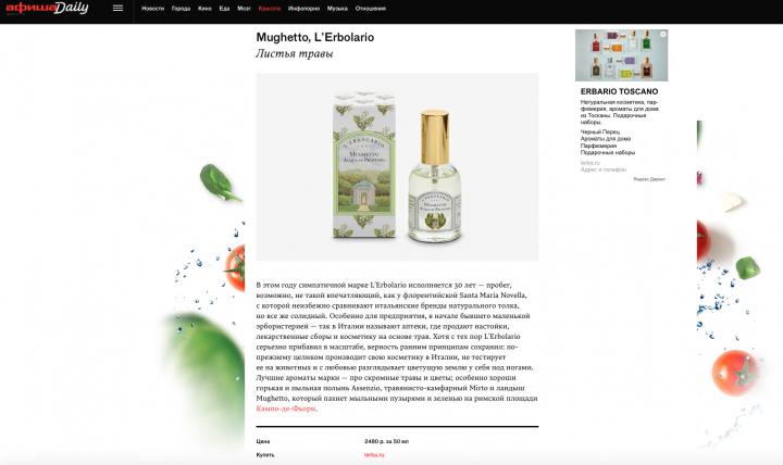 Afisha.ru – Mughetto L'Erbolario Листья травы