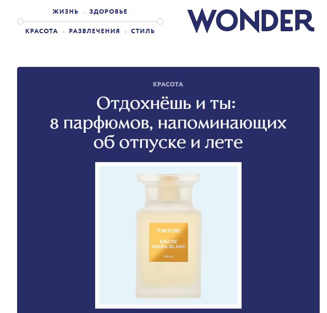 Wonderzine: Отдохнёшь и ты - 8 парфюмов, напоминающих об отпуске и лете